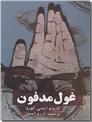 خرید کتاب غول مدفون - رمان از: www.ashja.com - کتابسرای اشجع