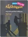 خرید کتاب مدیریت کارگاه - مصالح ساختمانی از: www.ashja.com - کتابسرای اشجع