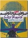 خرید کتاب صوفیسم و تائوئیسم از: www.ashja.com - کتابسرای اشجع