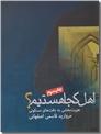 خرید کتاب اهل کجا هستیم - معماری از: www.ashja.com - کتابسرای اشجع