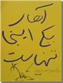 خرید کتاب آهای یکی اینجا تنهاست از: www.ashja.com - کتابسرای اشجع
