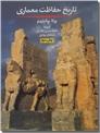 خرید کتاب تاریخ حفاظت معماری - مصور از: www.ashja.com - کتابسرای اشجع