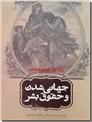 خرید کتاب جهانی شدن و حقوق بشر از: www.ashja.com - کتابسرای اشجع