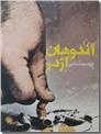 خرید کتاب اندوهان اژدر از: www.ashja.com - کتابسرای اشجع