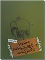 خرید کتاب دخترها به راحتی نمی توانند درکش کنند از: www.ashja.com - کتابسرای اشجع