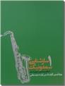 خرید کتاب سازشناسی سمفونیک - کنکور از: www.ashja.com - کتابسرای اشجع