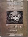 خرید کتاب حکایت خرگرد و مدرسه غیاثیه - معماری از: www.ashja.com - کتابسرای اشجع