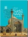 خرید کتاب پژوهش های معماری و هنر از: www.ashja.com - کتابسرای اشجع