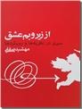 خرید کتاب از زیر و بم عشق از: www.ashja.com - کتابسرای اشجع