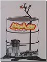 خرید کتاب بوی قیر داغ از: www.ashja.com - کتابسرای اشجع