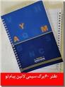خرید کتاب دفتر سیمی لاتین 2 خط 60 برگ از: www.ashja.com - کتابسرای اشجع