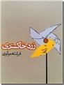 خرید کتاب زرد خاکستری از: www.ashja.com - کتابسرای اشجع