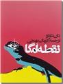 خرید کتاب نقطه امگا از: www.ashja.com - کتابسرای اشجع