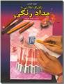 خرید کتاب تکنیک نقاشی با مداد رنگی از: www.ashja.com - کتابسرای اشجع
