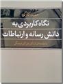خرید کتاب نگاه کاربردی به دانش رسانه و ارتباطات از: www.ashja.com - کتابسرای اشجع