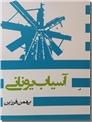 خرید کتاب آسیاب یونانی از: www.ashja.com - کتابسرای اشجع