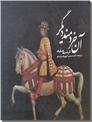 خرید کتاب آن خردمند دیگر - دوزبانه - مصور از: www.ashja.com - کتابسرای اشجع