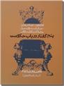 خرید کتاب پنج گفتار در باب حکومت از: www.ashja.com - کتابسرای اشجع