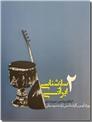خرید کتاب سازشناسی ایرانی - کنکور از: www.ashja.com - کتابسرای اشجع