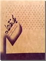 خرید کتاب یک نقطه از: www.ashja.com - کتابسرای اشجع