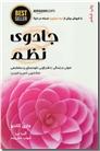 خرید کتاب دگرگونی زندگی با جادوی نظم از: www.ashja.com - کتابسرای اشجع