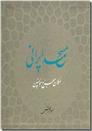 خرید کتاب مسجد ایرانی از: www.ashja.com - کتابسرای اشجع