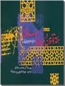 خرید کتاب هندسه و تزئین در معماری اسلامی از: www.ashja.com - کتابسرای اشجع