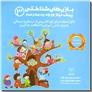 خرید کتاب رنگ آمیزی بزرگسال - شخصیت ها و مکان 3 از: www.ashja.com - کتابسرای اشجع