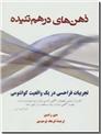 خرید کتاب ذهن های در هم تنیده از: www.ashja.com - کتابسرای اشجع