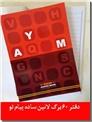 خرید کتاب 2 عدد دفتر 60 برگ لاتین جلد ساده از: www.ashja.com - کتابسرای اشجع