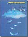 خرید کتاب پندارها - دل آرا قهرمان از: www.ashja.com - کتابسرای اشجع
