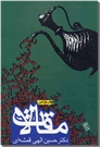 خرید کتاب مقالات - قمشه ای از: www.ashja.com - کتابسرای اشجع