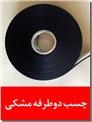 خرید کتاب چسب نواری دوطرفه مشکی 1 سانتی از: www.ashja.com - کتابسرای اشجع
