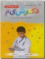 خرید کتاب سوالات ریاضی هفته به هفته دکتر شیم - سال سوم ابتدایی از: www.ashja.com - کتابسرای اشجع