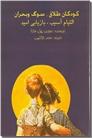 خرید کتاب کودکان طلاق، سوگ و بحران از: www.ashja.com - کتابسرای اشجع