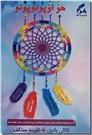 خرید کتاب هواوپونوپونو - هو اوپونو پو از: www.ashja.com - کتابسرای اشجع