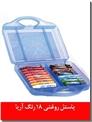 خرید کتاب پاستل روغنی 18 رنگ آریا کد 2030 از: www.ashja.com - کتابسرای اشجع