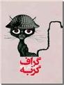 خرید کتاب گراف گربه از: www.ashja.com - کتابسرای اشجع