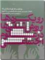 خرید کتاب نگاهی کثرت گرایانه به رویکردها و روش شناسی ها در علوم اجتماعی از: www.ashja.com - کتابسرای اشجع