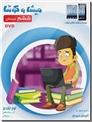 خرید کتاب نرم افزار سال ششم دبستان میشا و کوشا - DVD از: www.ashja.com - کتابسرای اشجع