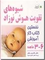 خرید کتاب شیوه های تقویت هوش نوزاد 3-6 ماهه از: www.ashja.com - کتابسرای اشجع