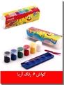 خرید کتاب گواش آریا 6 رنگ کد 4009 از: www.ashja.com - کتابسرای اشجع
