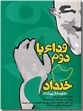 خرید کتاب وداع با دوم خرداد از: www.ashja.com - کتابسرای اشجع