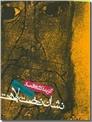 خرید کتاب نشان نخست بلاهت از: www.ashja.com - کتابسرای اشجع