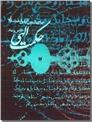 خرید کتاب حکمت الهی از: www.ashja.com - کتابسرای اشجع
