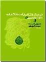 خرید کتاب فرهنگ واژگان و اصطلاحات خوشنویسی و هنرهای وابسته از: www.ashja.com - کتابسرای اشجع