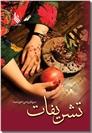 خرید کتاب فشار آب بر دنیای عجیب دلکو از: www.ashja.com - کتابسرای اشجع