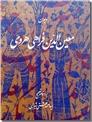 خرید کتاب دیوان معین الدین فراهی هروی از: www.ashja.com - کتابسرای اشجع