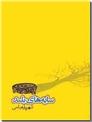 خرید کتاب سایه های بلند از: www.ashja.com - کتابسرای اشجع