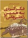 خرید کتاب فکر کردی به همین راحتی هاس ؟! از: www.ashja.com - کتابسرای اشجع